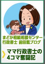 ママ行政書士の4コマ奮闘記